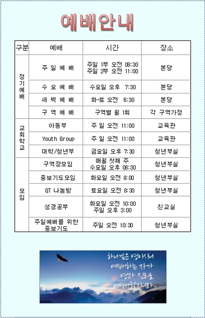 예배시간안내.png