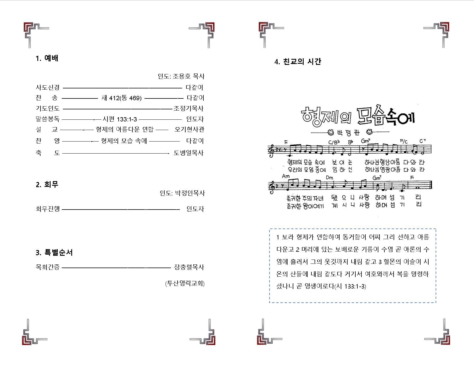 목사회정기모임2015042.png