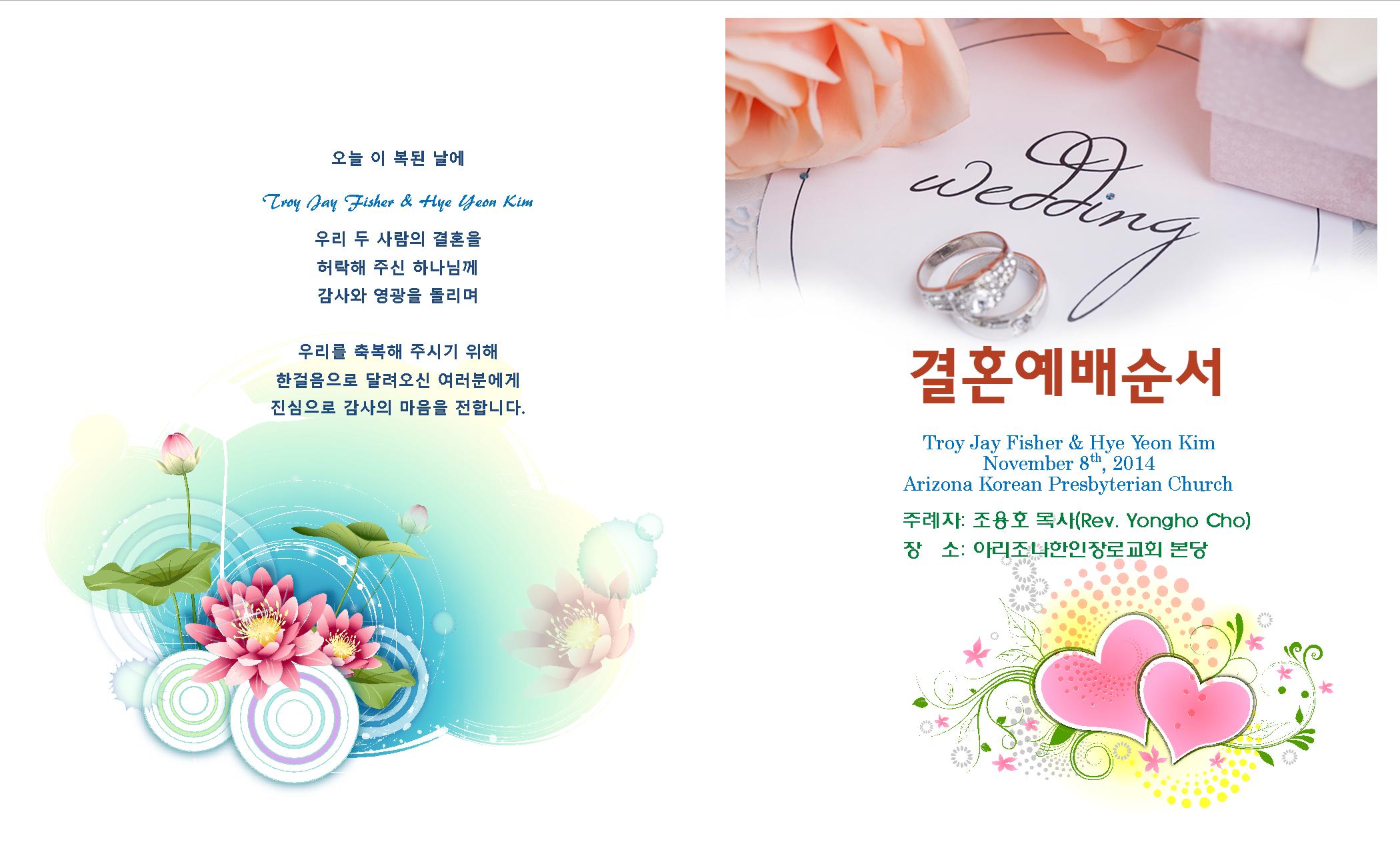 김혜연성도님 결혼식 순서지1.png