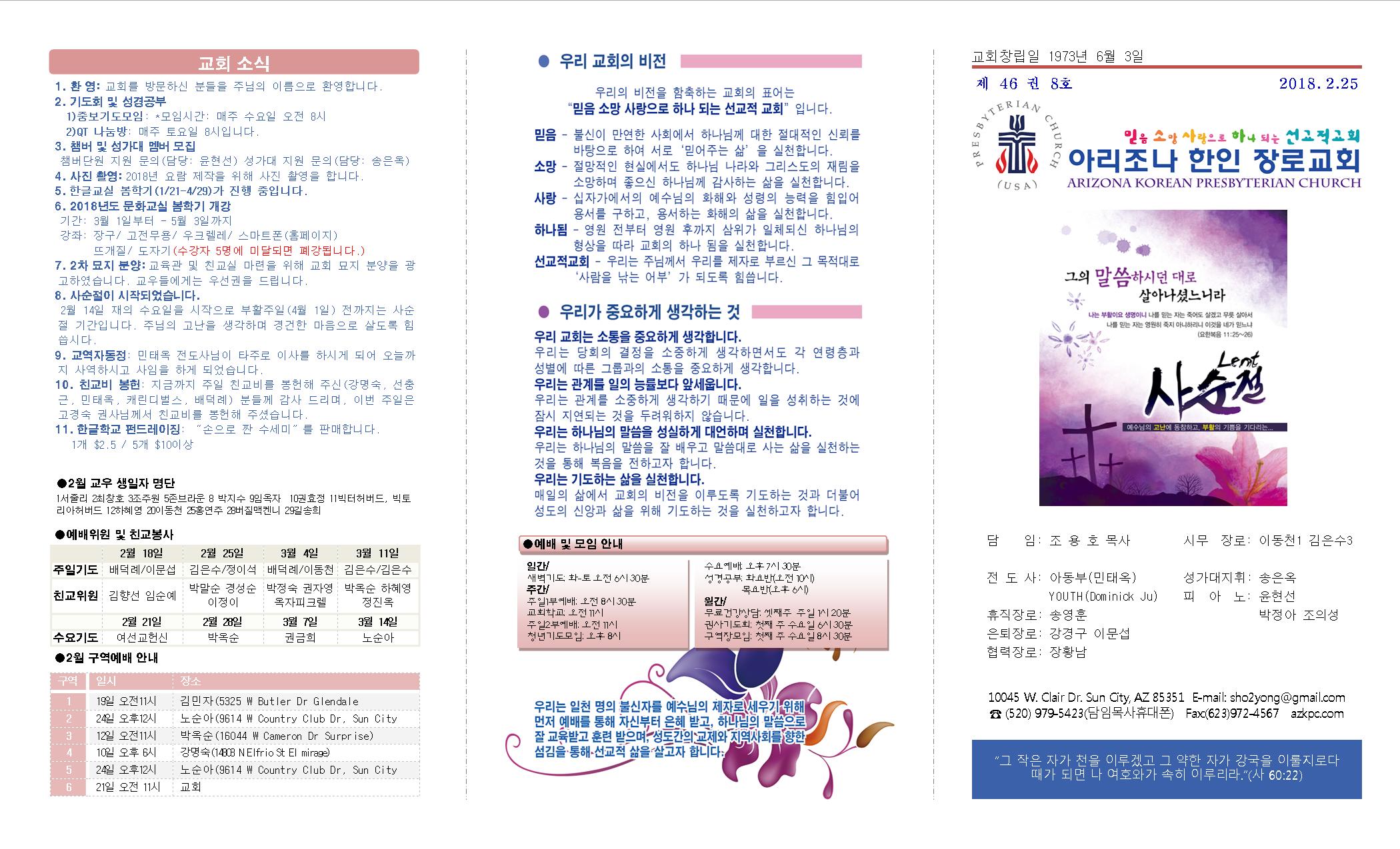 교회주보2018022501.png